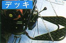 アタッチメント デッキの画像