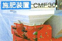 アタッチメント 施肥装置の画像