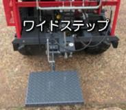 ワイドステップ装備の画像