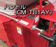 ハンドル(CM-T81AY)の画像